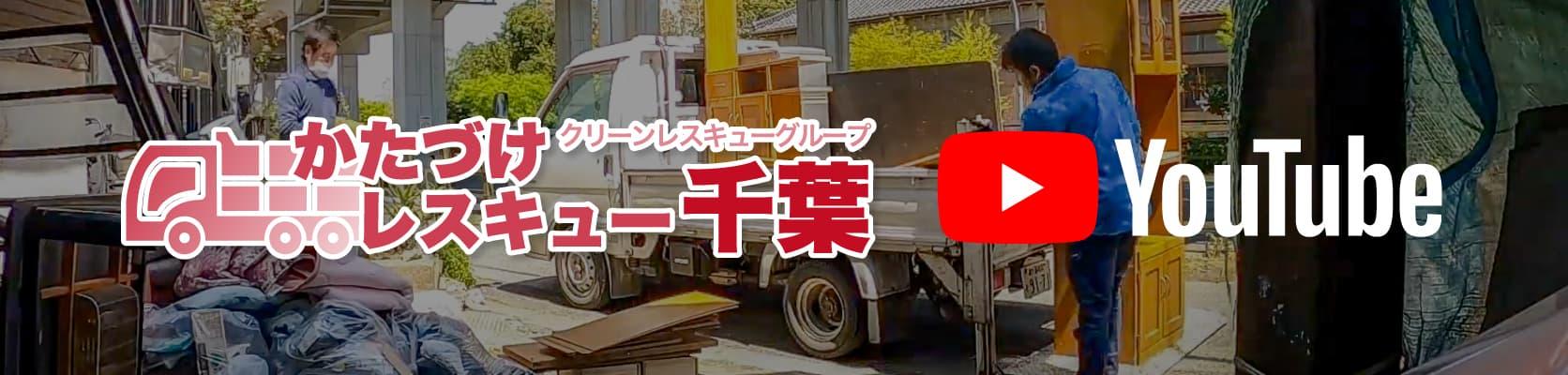 かたづけレスキュー千葉 Youtubeチャンネル